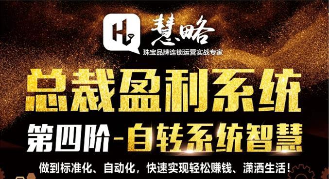 1月3日上海站 用世界上最容易赚钱的捷径,轻松赚钱,潇洒生活!