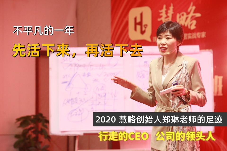 2020,郑琳老师的足迹