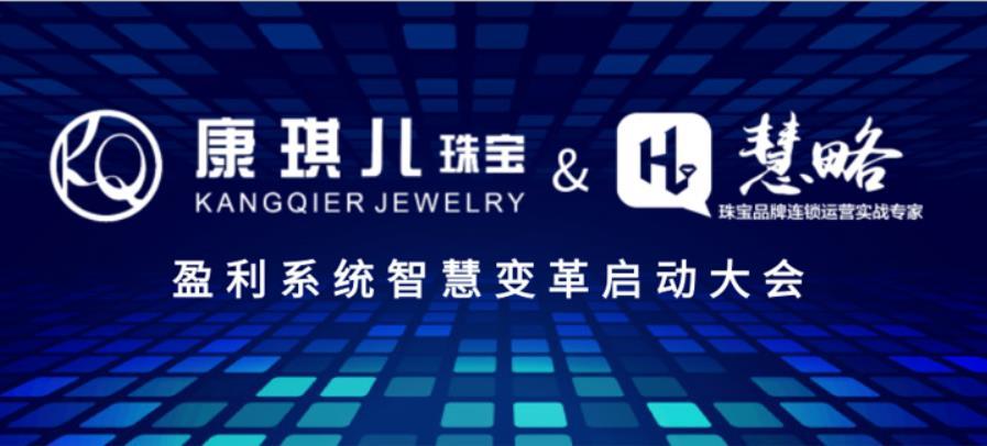 康琪儿珠宝&慧略咨询【盈利系统】项目正式启动!