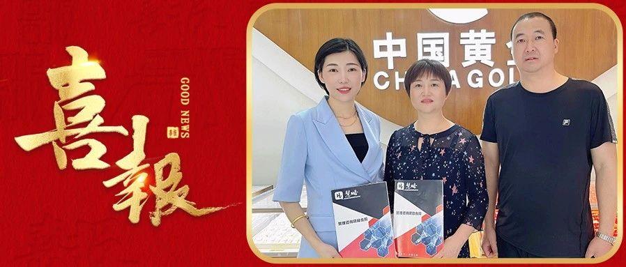 【捷报】慧略&邓州周大福/老庙黄金/中国黄金签约企业托管项目