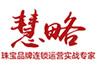 深圳市慧略管理咨询有限公司